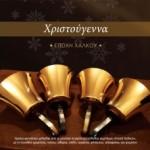 Εποχή Χαλκού – παρουσίαση CD στην Αθήνα !