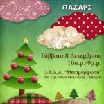 Χριστουγεννιάτικο παζάρι της ΟΧΑΑ Μεταμόρφωση (Θεσσαλονίκη)