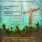 Βραδιά δοξολογίας 24 Νοεμβρίου 2012