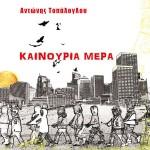 Παρουσίαση : Αντώνης Τοπάλογλου – Καινούρια Μέρα (2012)